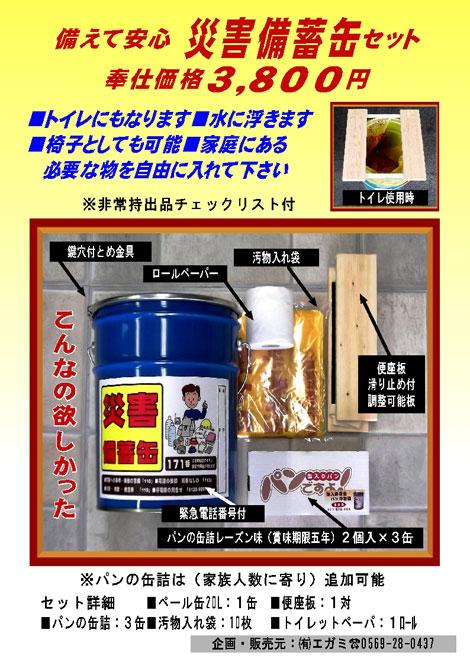備えて安心災害備蓄缶セット 奉仕価格3,800円 企画・販売元:(有)エガミ