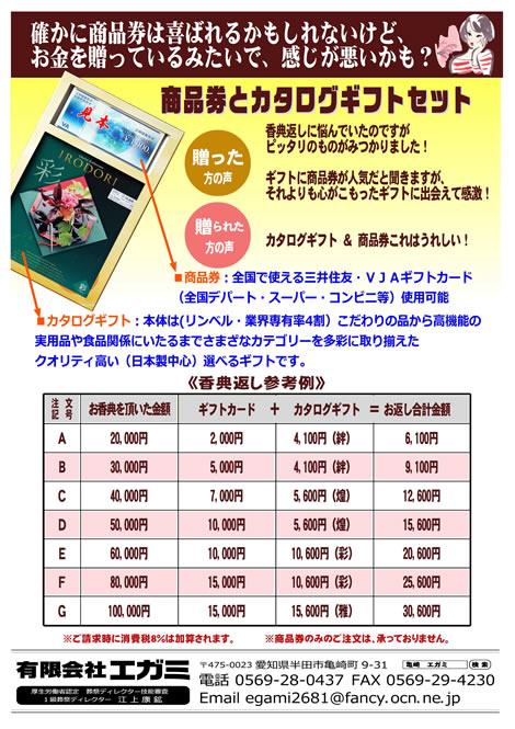 商品券とカタログギフトセット 企画・販売元:(有)エガミ